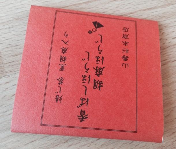 kohbasihouji gomahouji 5
